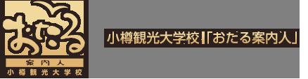 小樽観光大学校「おたる案内人」