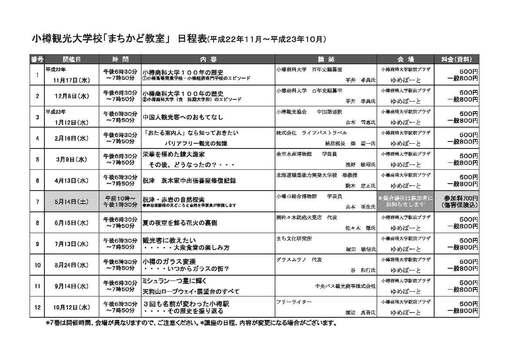 machikado_10-2.jpg