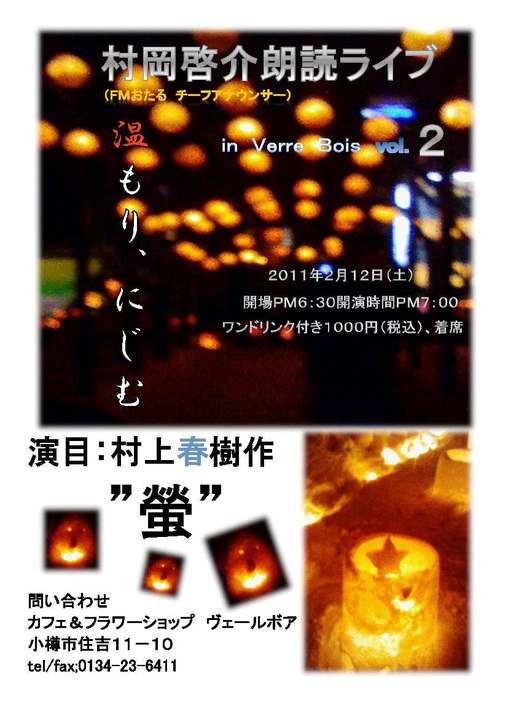 mura-vol2.jpg