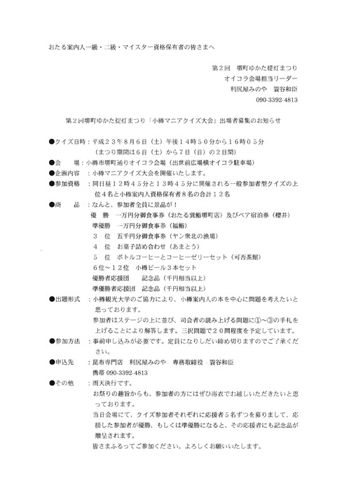 vol2-q-taikai.jpg