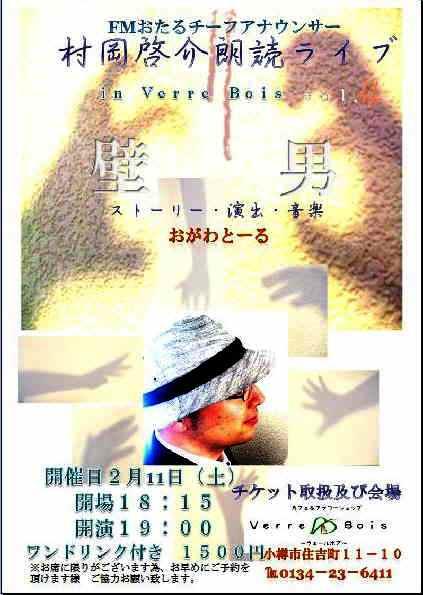 muraoka20120211.jpg