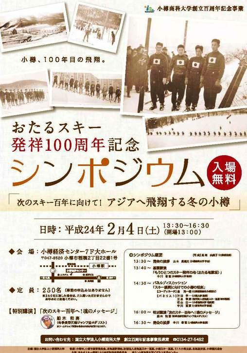 syodai-ski100.jpg