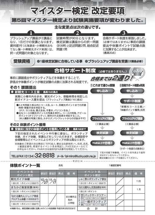 M-kaitei.jpg