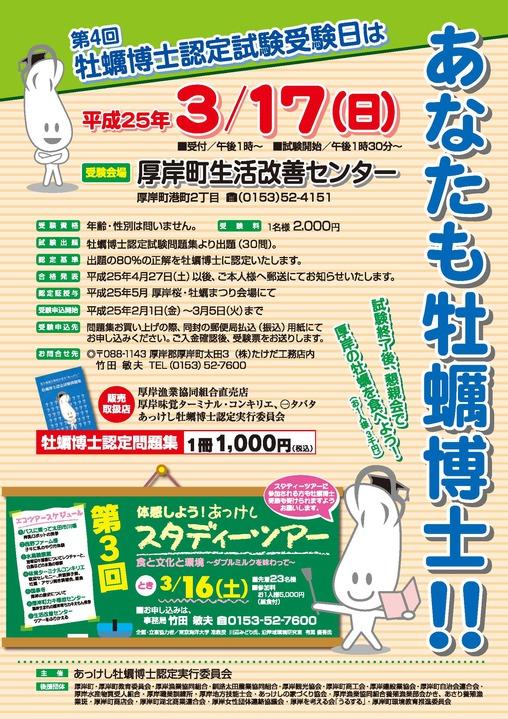 kakihakase2013A4.jpg