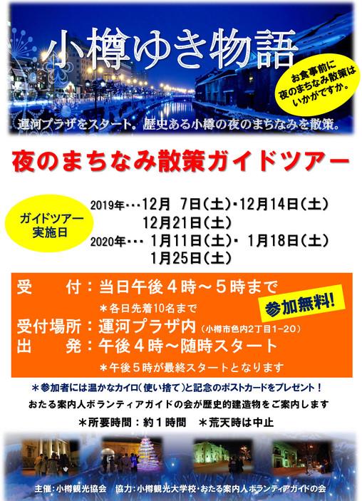 HP小樽ゆき物語「夜のまちなみ散策ガイドツアー」_p001.jpg