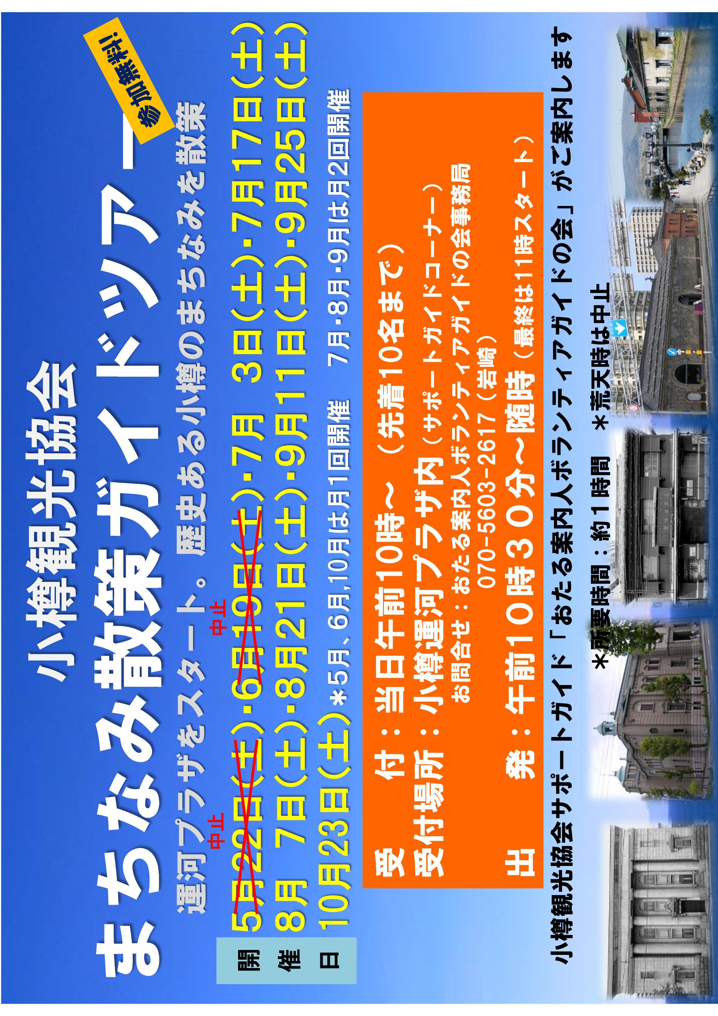 まちなみ散策PDF修正版.jpg